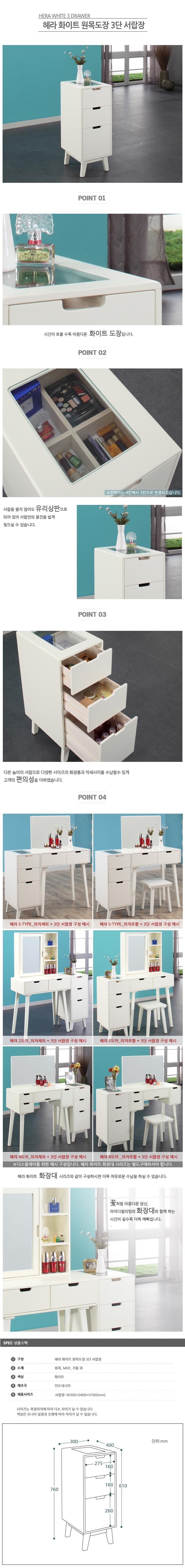 헤라 화이트 원목도장 3단 서랍장 - 아이디얼리빙, 119,000원, 서랍장, 다용도 서랍장